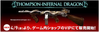 クロスファイア_「Thompson Infernal Dragon」