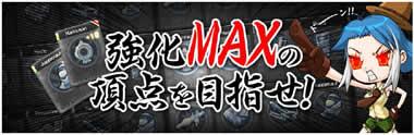 クロスファイア_強化MAXの頂点を目指そう!イベント