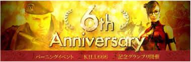 クロスファイア_「6th Anniversary」イベント