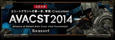A.V.A(Alliance of Valiant Arms)_公式大会「AVACST2014(Alliance of Valiant Arms Cross steal Tournament)」バナー