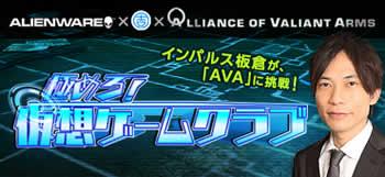 A.V.A(Alliance of Valiant Arms)_「極めろ!仮想ゲームクラブ」バナー