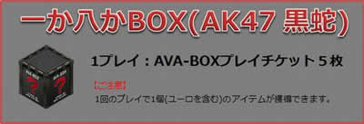 A.V.A(Alliance of Valiant Arms)_一か八かBOX(AK47 黒蛇)バナー