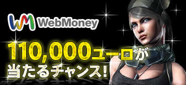 A.V.A_2014年6月1日〜 2014年6月30日(月)23:59までWebMoney購入で110000ユーロが当たるチャンス!