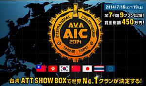 A.V.A(Alliance of Valiant Arms)_国際大会「AVA AIC2014」大会情報公開!