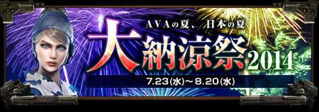 A.V.A(Alliance of Valiant Arms)_「大納涼祭2014」バナー