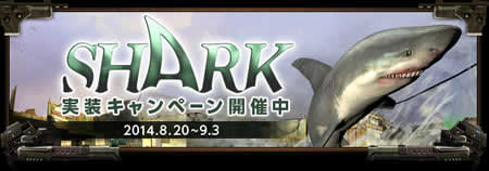 A.V.A(Alliance of Valiant Arms)_新マップ「SHARK」実装記念キャンペーンバナー