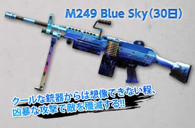 A.V.A(Alliance of Valiant Arms)_映画「エクスペンダブルズ3」前売券特典武器「M249 Blue Sky(30日)」