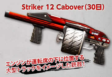 A.V.A(Alliance of Valiant Arms)_映画「エクスペンダブルズ3」前売券特典武器「Striker 12 Cabover(30日)」