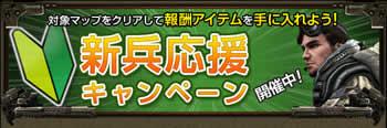 A.V.A_新兵応援キャンペーン「超・新兵祭」開催バナー