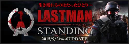 A.V.A、たった一人が生き残る「LASTMAN STANDING」が実装!