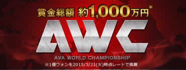 A.V.A_賞金総額約1000万円の国際大会開幕!バナー