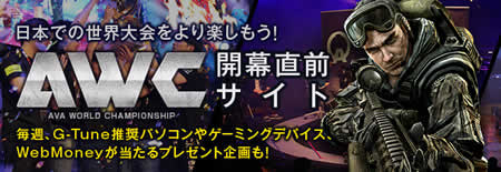 A.V.A_「AWC2015」サイトバナー