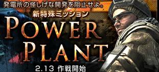 A.V.A_POWER PLANT