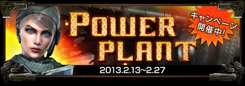 A.V.A_「POWER PLANT」実装記念キャンペーン