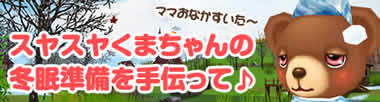 MILU_「クマの冬支度イベント〜2週目〜」開催中!ハチミツを集めて限定着用アイテムや家具をゲットしよう!