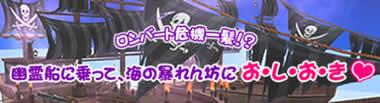 MILU_謎の真相を解き明かせ!「幽霊船イベント 〜1週目〜」開催中!復刻イベントアイテムが手に入るチャンス!