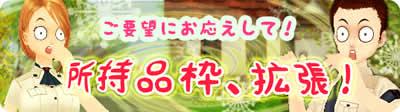 MILU(ミル)_所持品枠拡張バナー