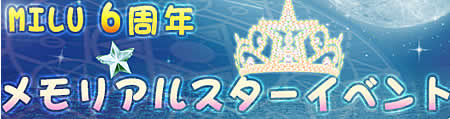 MILU(ミル)_MILU6周年記念「メモリアルスターイベント〜2週目〜」