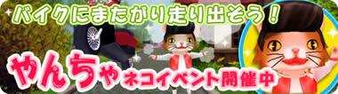 MILU_「いたずらキャッツイベントイベント〜1周目〜」開催中!