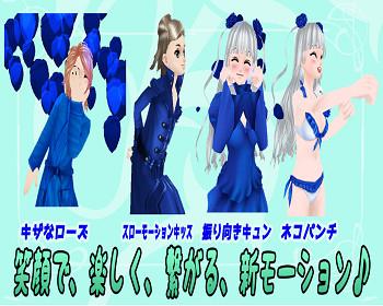 MILU_新モーション