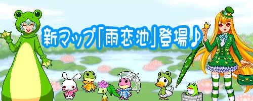 ピーチのぴっ!、新マップ「雨恋池」&プレゼントBOXに限定アイテム登場