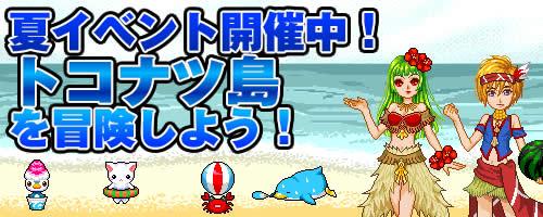 ピーチのぴっ!、夏イベント開催!「トコナツ島」へ遊びに行こう!