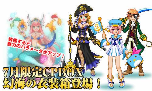 ピーチのぴっ!、ピーチ夏イベントの開催&限定CPBOX登場!新マップ「ココナ島」へ行こう!