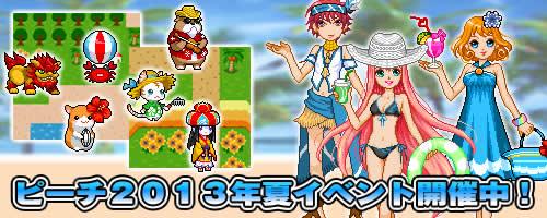 ピーチのぴっ!_イベントマップ「ココナ島」が登場!