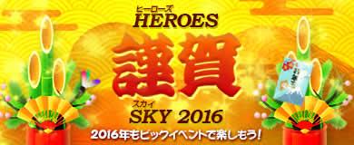 Heroes in the Sky_「ヒーローズ謹賀スカイ」イベント開催中!