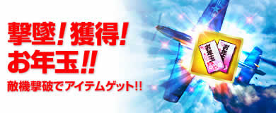 Heroes in the Sky_お年玉をゲットしよう!