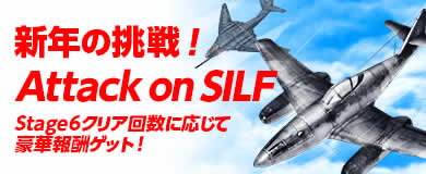 Heroes in the Sky_「Attack on S.I.L.F」開放!
