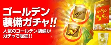 Heroes in the Sky_ゴールド装備シリーズ常時販売開始!