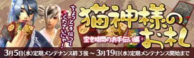 ブレイドクロニクル_イベント「猫神様のお札〜空き時間のお手伝い編〜」バナー