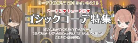 ニコッとタウン_2015年2月限定ゴシックアイテム「アバターコーデ広場イベント」