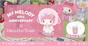 ニコッとタウン_MY MERODY 40th ANNIVERSARY
