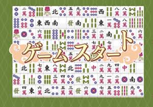 ニコッとタウン_新作パズルゲーム四川省をリリース