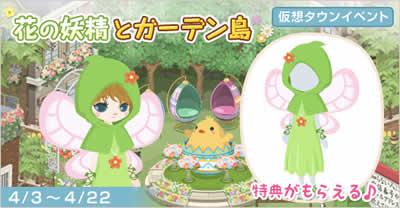 ニコッとタウン_4月イベント「花の妖精とガーデン島」バナー