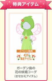 ニコッとタウン_ガーデン島の花の妖精コーデ