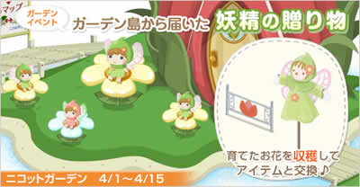 ニコッとタウン_4月イベント「ガーデン島から届いた妖精の贈り物」バナー
