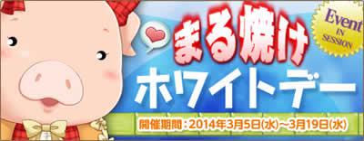 エンジェル戦記_イベント「まる焼けホワイトデー」バナー