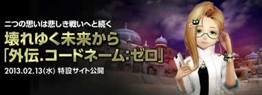 ドラゴンネスト_新ストーリー「外伝.コードネーム:ゼロ」2月20日実装!新ステージの追加やスキル・システムの改変・改修も実施!