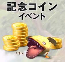記念コインイベント画像
