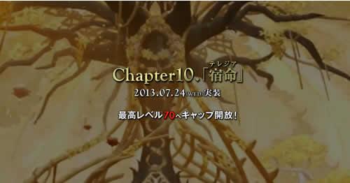 ドラゴンネスト_新マップに王都のリニューアルと、追加・変更がさまざま!