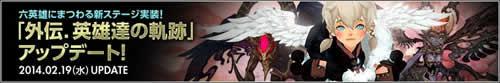 ドラゴンネスト_「外伝.英雄達の軌跡」実装バナー