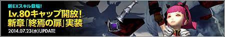 ドラゴンネスト_Lv.80キャップ解放!新章「終焉の扉」実装