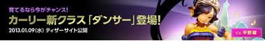 ドラゴンネスト_カーリーの新2次職「ダンサー」が登場!ティザーサイトにてプレイムービーを公開!