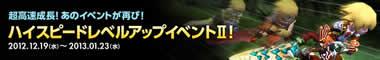 ドラゴンネスト_超高速成長!「ハイスピードレベルアップイベント�U」開催中!
