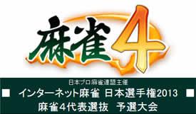 麻雀4、日本プロ麻雀連盟主催の「インターネット麻雀日本選手権2013」開催!