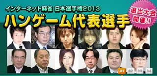 麻雀4_入賞で豪華賞品プレゼント!プロ雀士と対局も出来る!「インターネット麻雀日本選手権2013」を開催!