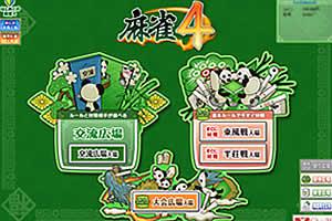 麻雀4、「第1回トーナメント大会」開催!優勝者には、ハンコイン商品券10,000円分プレゼント!
